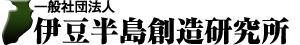 一般社団法人 伊豆半島創造研究所(伊豆創研)